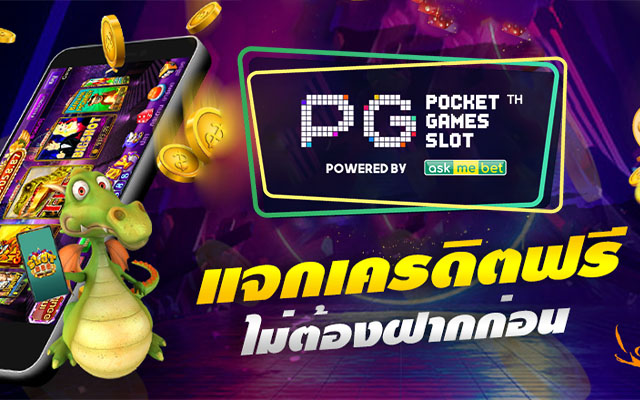 วิธีเล่นสล็อตออนไลน์ PG SLOT - โปรโมชั่นคือแต้มต่อ