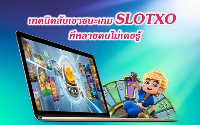 เทคนิคลับเอาชนะเกม SLOTXO ที่หลายคนไม่เคยรู้ สล็อต สล็อตออนไลน์ เกมสล็อต เกมสล็อตออนไลน์ สล็อตXO Slotxo Slot ทดลองเล่นสล็อต ทดลองเล่นฟรี ทางเข้าslotxo