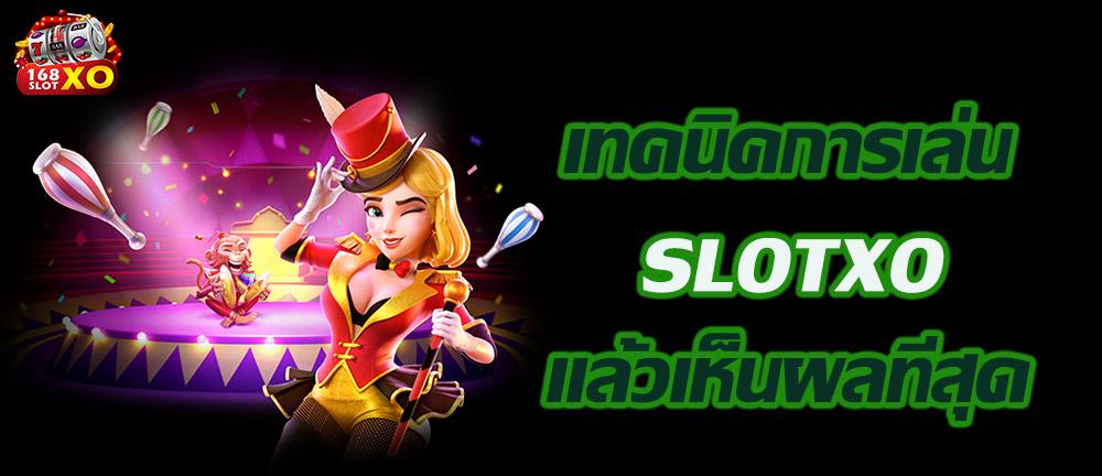 รวมเทคนิคการเล่น SLOTXO แล้วเห็นผลที่สุด สล็อต สล็อตออนไลน์ เกมสล็อต เกมสล็อตออนไลน์ สล็อตXO Slotxo Slot ทดลองเล่นสล็อต ทดลองเล่นฟรี ทางเข้าslotxo