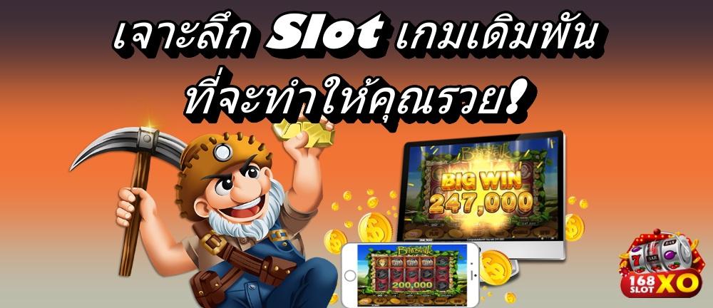 เจาะลึก Slot เกมเดิมพัน ที่จะทำให้คุณรวย! ทดลองเล่นสล็อตXO, สล็อต, สล็อตxo, สล็อตออนไลน์, สล็อตออนไลน์มือถือ, เกมสล็อต, เกมสล็อตออนไลน์, เกมสล็อตออนไลน์มาใหม่, เกมส์สล็อต, เกมส์สล็อตออนไลน์