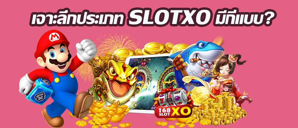 เจาะลึกประเภท SLOTXO ออนไลน์ มีกี่แบบ? สล็อต สล็อตออนไลน์ เกมสล็อต เกมสล็อตออนไลน์ SLOTXO SLOT เกมSLOTXO เกมSLOT ทดลองเล่นSLOTXO สมัครสล็อต