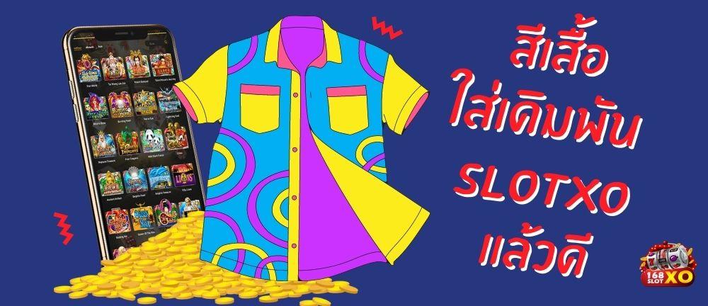 สีเสื้อใส่เดิมพัน slotxo แล้วดี